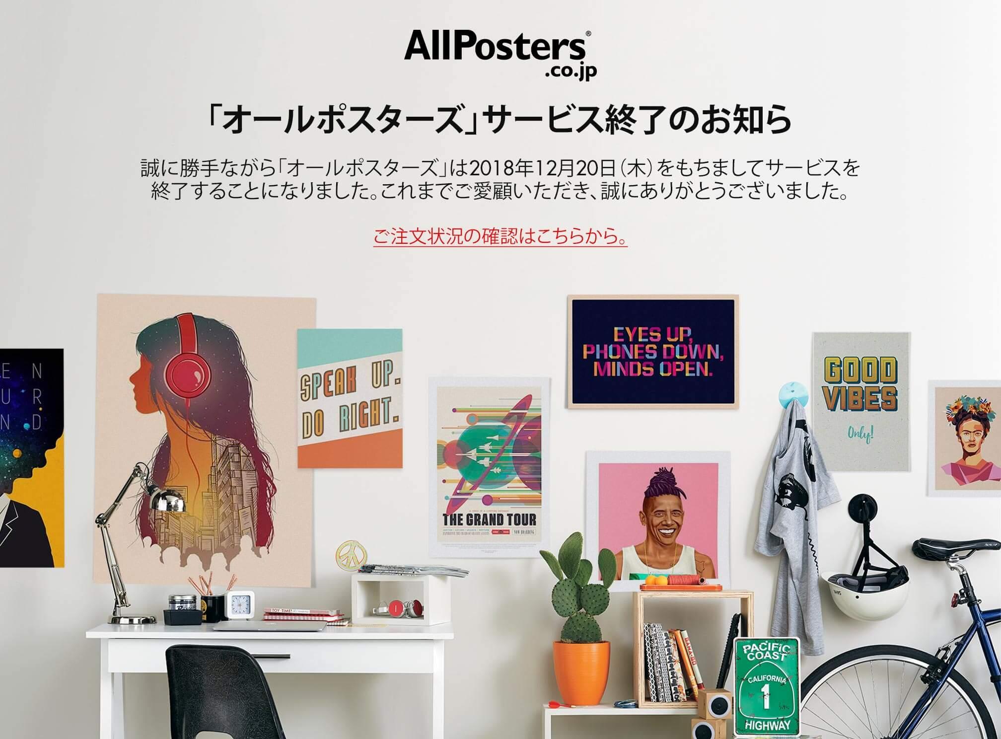 「オールポスターズ」サービス終了のお知らせ 誠に勝手ながら「オールポスターズ」は2018年12月20日(木)をもちましてサービスを終了することになりました。これまでご愛顧いただき、誠にありがとうございました。 ご注文状況の確認はこちらから。